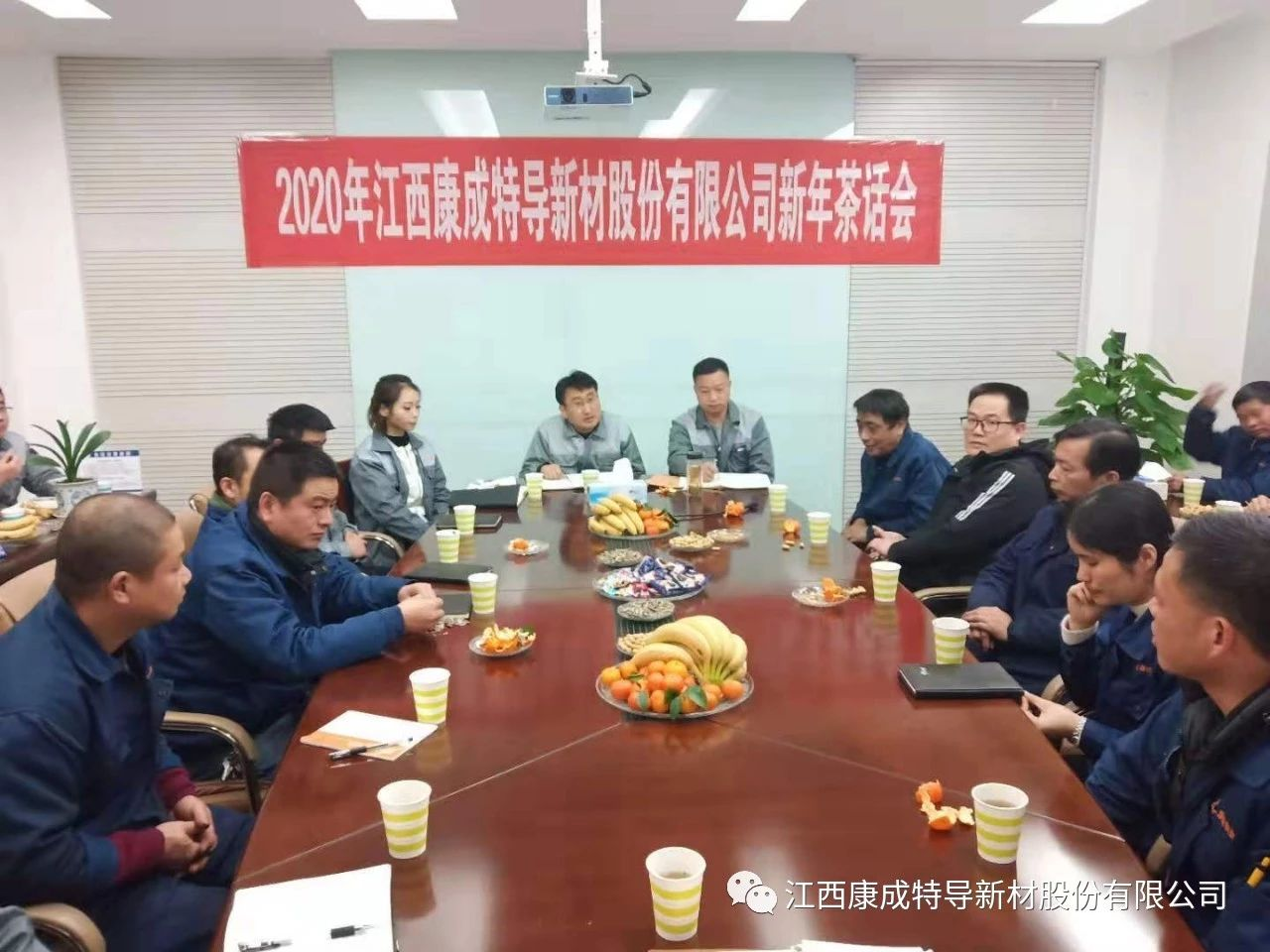 Jiangxi kangcheng special guide new material co., LTD. Held a New Year tea party