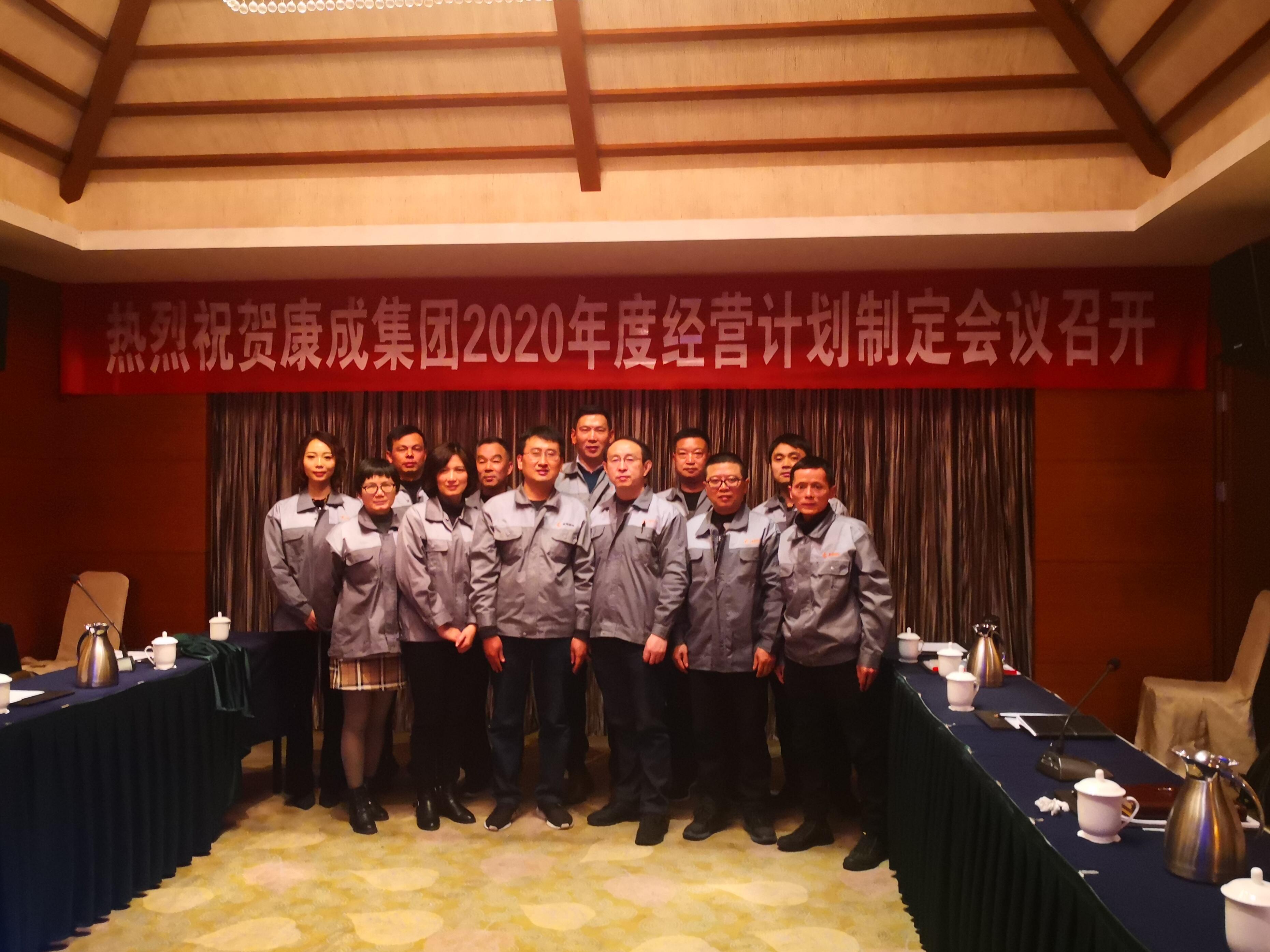 Kangcheng group 2020 annual business plan formulation meeting