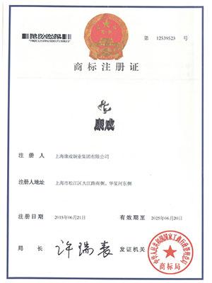 商标注册证12539523