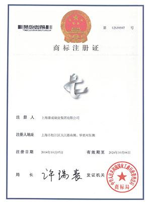 商标注册证12539597