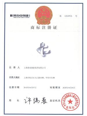 商标注册证12539715