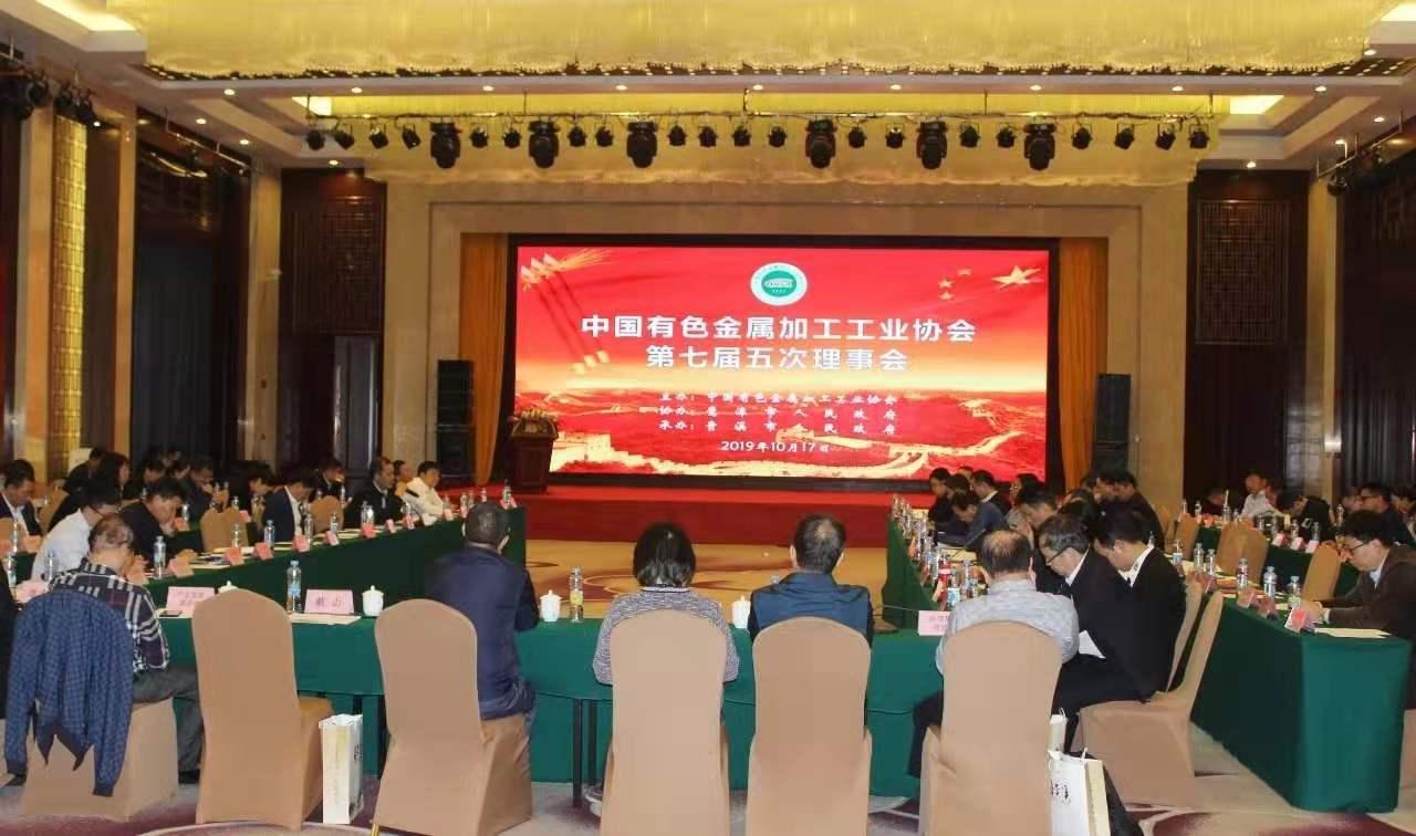 中国有色金属加工工业协会七届理事会五次会议举行
